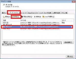 データファイルの設定ボタンをクリック