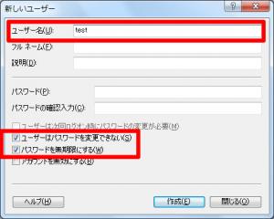 ユーザーアカウントの名前、オプションを設定