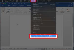 ツール - ショートカット キーのユーザー設定