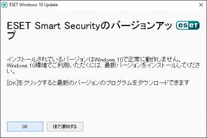 ESET Smart Security のバージョンアップ