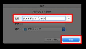 ドロップレットファイルの保存を実行