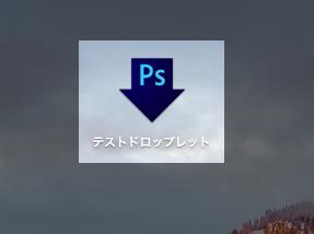 ドロップレットファイル