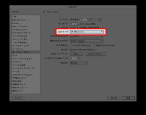 改行タイプ CR(Mac)