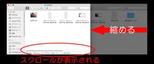 Finderのウインドウ幅を縮小させるとスクロールが表示される