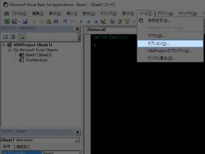 ツール - オプションをクリックして、オプションダイアログを表示する