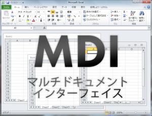 マルチドキュメントインターフェイス(MDI)