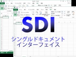 シングルドキュメントインターフェイス(SDI)