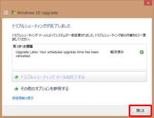 Windows 10 Upgrade - Upgase Later
