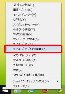 Windows 8.1のコマンドプロンプト(管理者)を起動