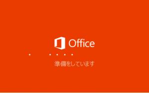 Office 2016インストール準備中