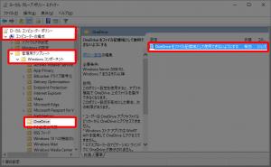 OneDriveをファイル記憶域として使用できないようにする