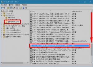 「ユーザー アカウント制御: 昇格のプロンプト時にセキュリティで保護されたデスクトップに切り替える」を開く