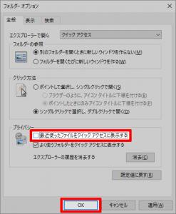 「最近使ったファイルをクイックアクセスに表示する」のチェックを外す