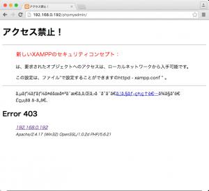 PHPMyAdminへのアクセスが拒否される