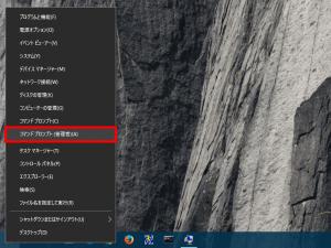 Windowsメニューアイコンを右クリックして、コマンドプロンプト(管理者)をクリック