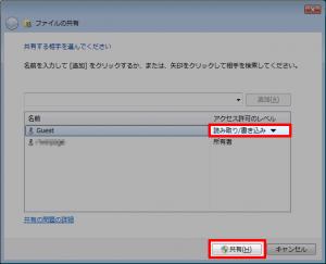 アクセス許可レベルの変更