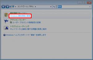 Windows資格情報の管理をクリック