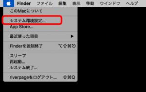 Appleメニューのシステム環境設定