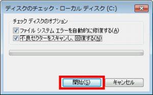 ディスク検査の設定