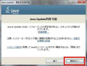 Java Update - 更新を利用可能画面