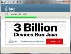 Javaセットアップ - 進行中画面
