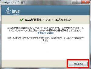 Javaセットアップ - 完了画面