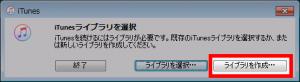 iTunesライブリを選択で、ライブラリを作成