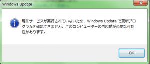 「現在サービスが実行されていないため、Windows Updateで更新プログラムを確認できません」メッセージ