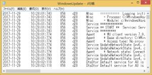 Windows Updateのログが表示される