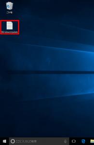 書き出されたWindows Updateのログファイル