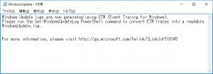 Get-WindowsUdpateLogのPowerShellコマンドを実行してくださいの記述