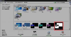 デスクトップテーマをハイコントラスト白に設定