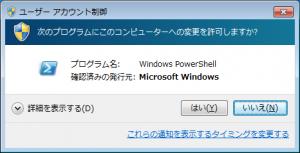 Windows 7のユーザーアカウント制御ダイアログ