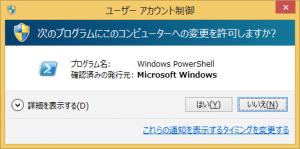 Windows 8.1 ユーザーアカウント制御ダイアログ