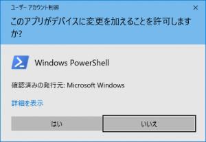 Windows 10 ユーザーアカウント制御ダイアログ