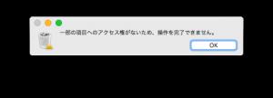 「一部の項目へのアクセス権がないため、操作を完了できません。」メッセージ