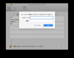 ルートユーザのパスワードを新しく設定する