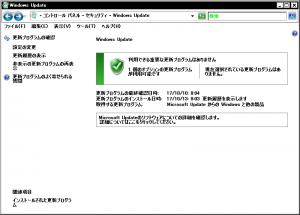 Windows Updateが3ヶ月ほど行われていない