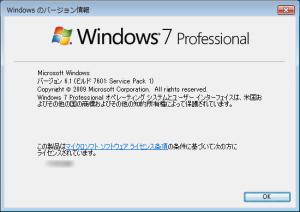 Windows 7のバージョン情報