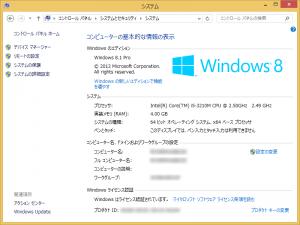 Windows 8のシステムのプロパティ
