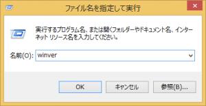ファイル名を指定して実行の名前欄に「winver」を入力