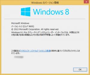 Windows 8のバージョン情報