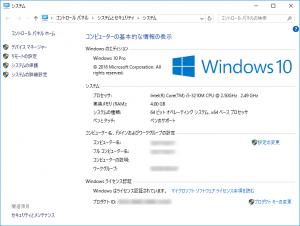 Windows 10のシステムのプロパティ