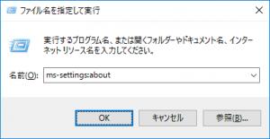 ファイル名を指定して実行で、「ms-settings:about」と入力