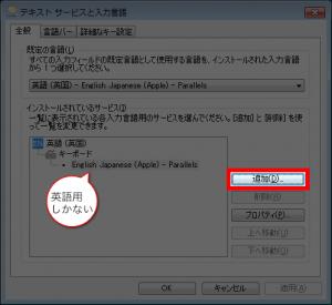 言語に英語しかないので、日本語を追加する