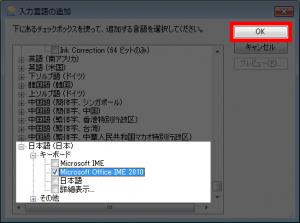 言語のIMEに日本語を選ぶ
