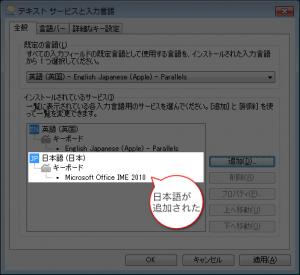 言語に日本語が追加された