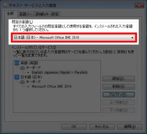 既定の言語を日本語にする