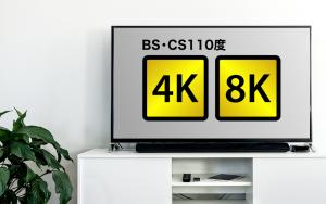 BS/CS110度の4K放送