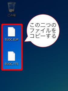 コマンドでコピーした外字ファイルを受け渡し用にUSBフラッシュメモリーなどに保存する